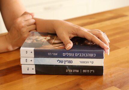 10 ספרים אירוטיים שכל אישה חייבת לקרוא