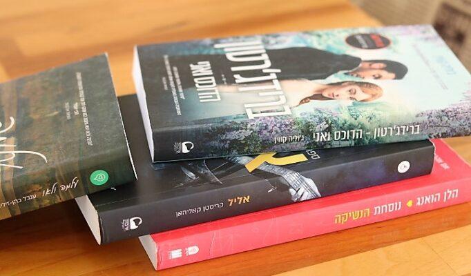 ספרי רומן רומנטי מומלצים